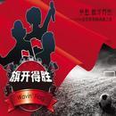 Qi Kai De Sheng thumbnail