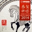 Chinese New Year (Single) thumbnail