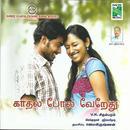 Kadhal Pol Veru Eadhu (Original Soundtrack) thumbnail