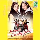 Kadhalar Kondattam (Original Motion Picture Soundtrack) thumbnail