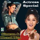 Actress Special: Simran And Monal Hits thumbnail