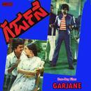 Garjane (Original Motion Picture Soundtrack) thumbnail
