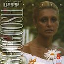 Googoosh Kavir 5 (Persian Music) thumbnail