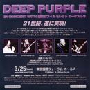 Deep Purple - Live In Concert - Tokyo 25th March 2001 thumbnail