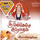 Sri Venkatesa Suprabatham thumbnail
