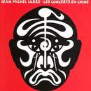 Les Concerts En Chine thumbnail