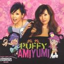 Hi Hi: Puffy AmiYumi Music From The Series thumbnail