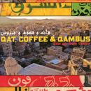 Qat Coffee & Qambus: Raw 45s From Yemen thumbnail